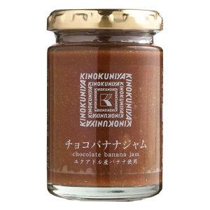 【紀ノ国屋】チョコバナナジャム 140g