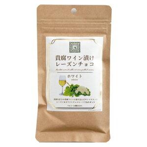 【紀ノ国屋】 貴腐ワイン漬けレーズンチョコ ホワイト 70g