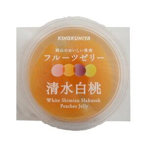 【紀ノ国屋】清水白桃果肉入りゼリー  150g