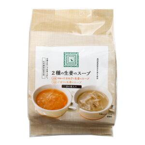 【紀ノ国屋】2種の生姜のスープ6食