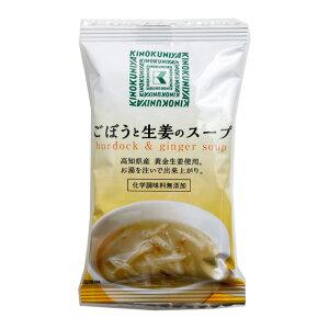 【紀ノ国屋】ごぼうと生姜のスープ9g