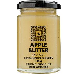 【紀ノ国屋】りんごバター