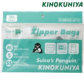 Suicaのペンギン ジッパーバッグ【紀ノ国屋】