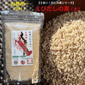 【えびだしの素(大)】イセエビ使用 えびだしの素 280g 顆粒だしの素 汁物 出汁巻 鍋物 炒め物