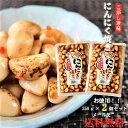 【送料無料】にんにく焼き 350g×2個セット 焦がし珍味 食べるにんにく にんにく 焼にんにく しょうゆ漬 ニンニク ご飯のお供 焼きニンニク 季折