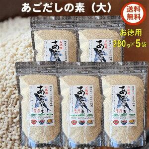 【送料無料】 あごだしの素(大) 5袋セット 280g×5個 あごだし だしの素 顆粒だし 国産あご 汁物 うどん 鍋物 炒め物 万能だし 季折