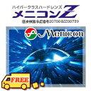 【送料無料】 【保証有】menicon メニコンZ ハードコンタクトレンズ片眼用(レンズ1枚)【RCP】メニコンZ