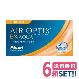 【送料無料】日本アルコン エアオプティクス EXアクア 6箱セット (1箱3枚入り) 1ヶ月使い捨てソフトコンタクトレンズ 日本アルコン