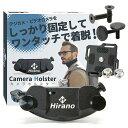 [Hirano]カメラ ホルダー ホルスター リュックやベルトに取り付けてワンタッチで着脱可能なクイックリリースキャプチ…