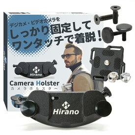 【Hirano】カメラ ホルダー (カメラ ホルスター/カメラ キャプチャー/カメラ クリップ/クイックリリース キャプチャー) CAMERA HOLSTER【EK-CH001bk】カメラ アクセサリー>カメラ ストラップ/デジカメ ストラップ