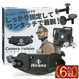 \楽天1位/[Hirano]カメラ ホルダー ホルスター リュックやベルトに取り付けてワンタッチで着脱可能なクイックリリースキャプチャー 【EK-CH001bk】