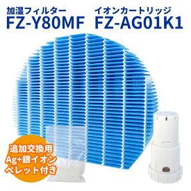 \これで本当に互換品?!/シャープ 加湿フィルター FZ-Y80MF Ag+イオンカートリッジ FZ-AG01K1 加湿空気清浄機用 互換フィルター fz-y80mf 交換用互換イオンカートリッジ fz-ag01k1 簡単交換用セット