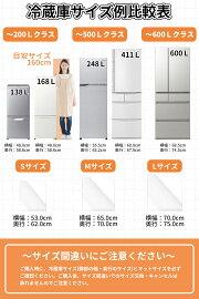冷蔵庫マット