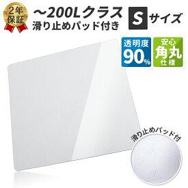 \圧倒的高評価/冷蔵庫 マット 傷防止 下敷き 高硬度ポリカーボネート 透明[ゼロキーパー] 200Lクラス Sサイズ (2×530×620mm)[Hirano]