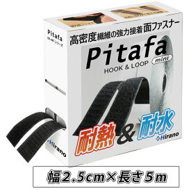 \圧倒的高評価/超強力マジック貼付テープ 面ファスナー [Pitafa] 両面テープ付き 耐熱 防水 [幅2.5cm×各5メートル]