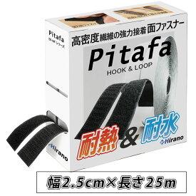 \圧倒的高評価/超強力マジック貼付テープ 面ファスナー [Pitafa] 両面テープ付き 耐熱 防水 [幅2.5cm×各25メートル]