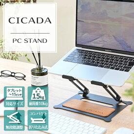 [新発売] ノートパソコン スタンド PCスタンド ノートPC ラップトップスタンド [CICADA] 人間工学設計 高さ/角度無段階調節可能 macbook/タブレット/surface/ipad対応[ウッドパネルデザイン]
