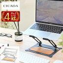 \楽天1位/ノートパソコンスタンド PCスタンド ノートPC ラップトップスタンド [CICADA] 人間工学設計 高さ/角度無段階調節可能 macbo…