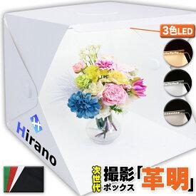 [あす楽 送料無料]撮影ボックス 撮影ブース 撮影キット 40cm 簡易スタジオ [3色LEDライト・140灯・折りたたみ・調光10段階・4色背景・バッグ付] [Hirano] 『革明』EK-SB003