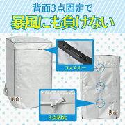[ついに新発売]洗濯機カバー止水ファスナー採用[ゼロキーパー]4面屋外防水紫外線厚手オックスフォード〈1年保証〉(Lサイズ:幅60×奥行60×高さ90cm)約8Kg[Hirano]
