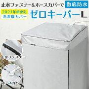 [2月新発売]洗濯機カバー[ゼロキーパー]4面屋外防水紫外線厚手オックスフォード〈1年保証〉(Lサイズ:幅58×奥行60×高さ92cm)約8Kg[Hirano]