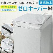 [2月新発売]洗濯機カバー[ゼロキーパー]4面屋外防水紫外線厚手オックスフォード〈1年保証〉(Mサイズ:幅55×奥行56×高さ90cm)約4.2Kg[Hirano]