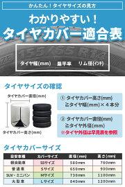 [徹底防水タイプ]タイヤカバー止水ファスナー採用[ゼロキーパー]屋外防水紫外線劣化汚れ防止タイヤ保管マニュアルタイヤ位置シール付(Mサイズ:直径約73cm×高さ110cm)[Hirano]
