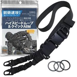 \圧倒的高評価/[Hiranoタクティカル]タクティカル スリング エアガン用スリング サバゲー ミリタリースリング 単点支持 2点支持 3点支持EK-TS001