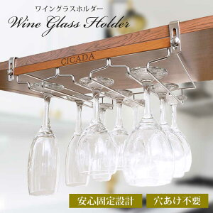 [新発表]ウッドパネル ワイングラスホルダー ハンガー 吊り下げ 戸棚下 シンク下 収納 穴あけ不要 [CICADA] 幅33.8cm×奥行28.2cm 3列 EK-WGH001