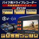 バイク用 ドライブレコーダー 前後カメラ 前後同時録画 防水カメラ 超広角260℃ 2.7インチ Gセンサー ドラレコ EK-DV188 【16GB MicroS…