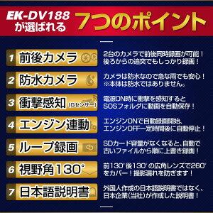 EK-DV188GPS「7つのポイント」