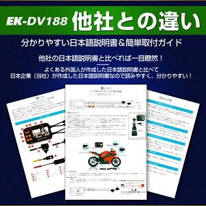EK-DV188GPS「他社との違い日本語説明書」
