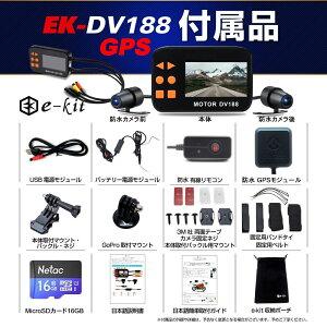 EK-DV188GPS「付属品」