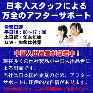 EK-DV188GPS「日本人サポート」