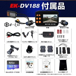 【同機種最新2018年6月バージョン】バイク用ドライブレコーダー前後カメラ前後同時録画防水カメラ超広角260℃2.7インチGセンサードラレコ新たにUSB電源を付属EK-DV188