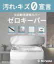 [ついに新発売]洗濯機 カバー 止水ファスナー採用[ゼロキーパー] 4面 屋外 防水 紫外線 厚手 オックスフォード〈1年保証〉(Lサイズ :…