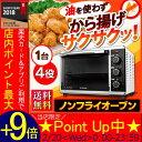 ノンフライヤー コンベクションオーブン PFC-D15A-Wあす楽対応 送料無料 ノンフライオーブン トースター ホワイト オ…