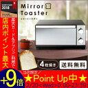 【4枚焼ける】オーブントースター おしゃれ POT-413-Bあす楽対応 送料無料 ミラー調オーブントースター トースター 調…