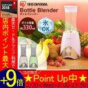 ボトルブレンダー PBB-330-Gあす楽対応 送料無料 ミキサー ジューサー ボトル ブレンダー ミキサーボトル ミキサーブ…