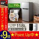 2ドア冷凍冷蔵庫 118L シルバー ブラック AR-118L02BK・AR-118L02SLあす楽対応 送料無料 冷蔵庫 冷凍庫 2ドア冷蔵庫 …