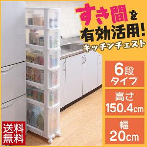 キッチンチェスト幅20×奥行41×高さ150.4cm