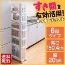 キッチンチェスト 幅20×奥行41×高さ150.4cm