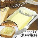 【メール便で送料無料】とろけるバターナイフ 76513送料無料 バターナイフ おろしつき 削る 食洗機対応 ステンレス ア…
