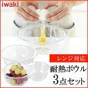 iwaki ボウル 3点セット PSC-BO-20N ボール 耐熱ガラス ボウル おしゃれ キッチン セット ボウルセット ボールセット …