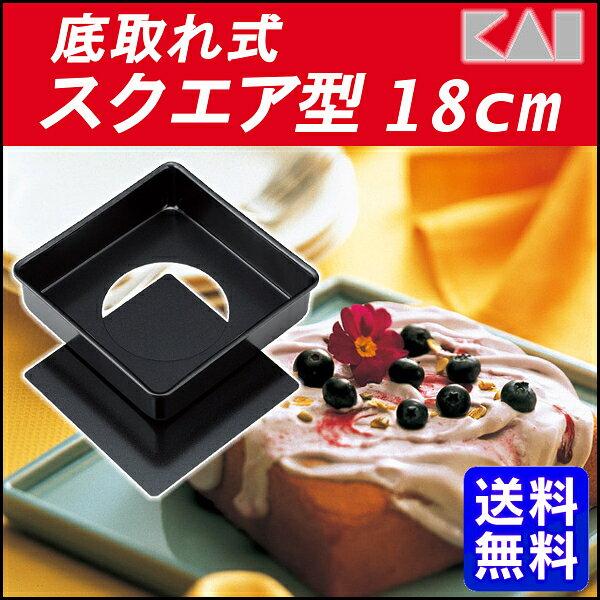 貝印 底取れ式 スクエア型 18cm DL6119 送料無料 ケーキ 型 手作りお菓子 ケーキ型 お菓子型 お菓子作り 製菓用品 KHS