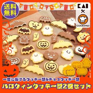 【廃】【2個セット】ハロウィン Halloween クッキー型 一度にたくさん抜けるかわいいクッキー型 DL8001 手軽にきれいにつくれるチョコクッキー型 DL8004 送料無料 抜き型 貝印 クッキー かわいい
