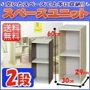 スペース ユニット ホワイト ライトメープル・ブラウン オフホワイト ボックス キッチン スリムキッチンラック