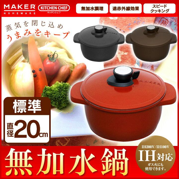 無加水鍋 20cm 3.0L MKSN-P20 レッド ブラウン ブラック 送料無料 両手鍋 ih対応 無水鍋 20cm 無水調理鍋 鍋 無水調理 ができる アイリスオーヤマ 無水鍋で料理する