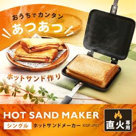 ホットサンドメーカー ブラック XGP-JP02送料無料 ホットサンド サンドイッチ ホットサンドイッチ トースト 1枚 ミニフライパン 家庭用 手軽 簡単 【予約】【D】