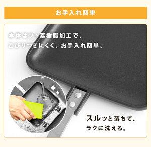 ホットサンドメーカーブラックXGP-JP02ホットサンドサンドイッチホットサンドイッチトースト1枚ミニフライパン家庭用手軽簡単【D】